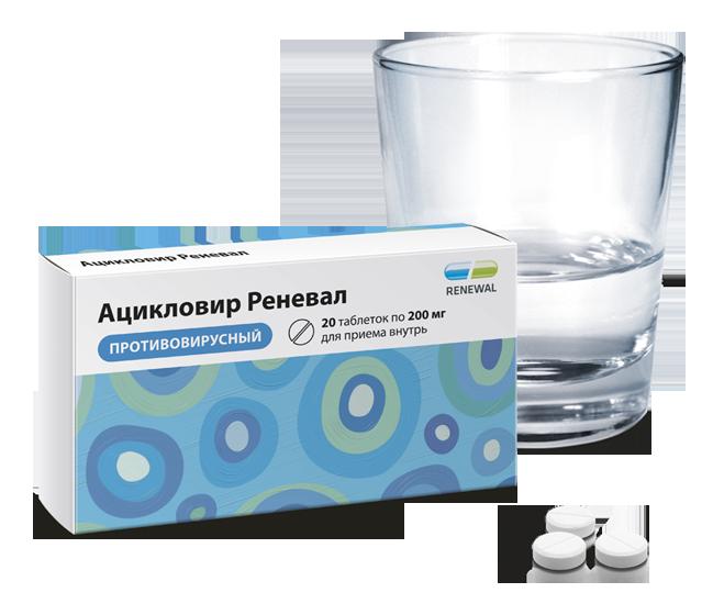 Ацикловир 200 мг